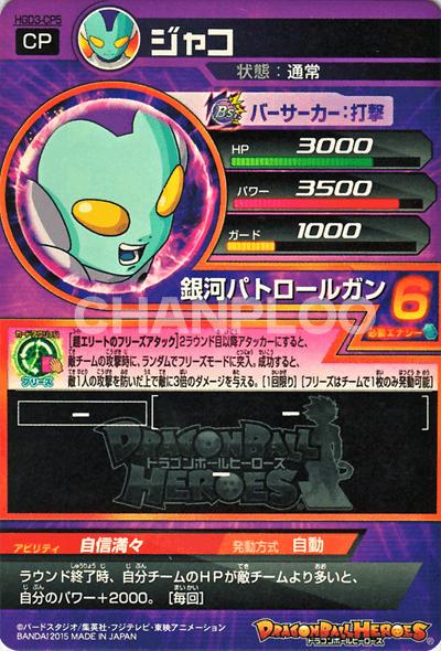 GDM第3弾【キャンペーン】ジャコ(HGD3-CP5)イメージ画像1