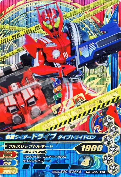 ナイスドライブ6弾【LR】仮面ライダードライブ タイプトライドロン