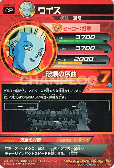GDM第4弾【SCP】ウイス(HGD4-SCP4)イメージ画像1