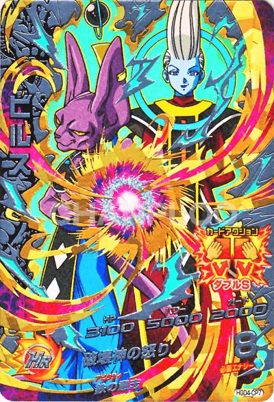 GDM第4弾【キャンペーン】ビルス(HGD4-CP7)