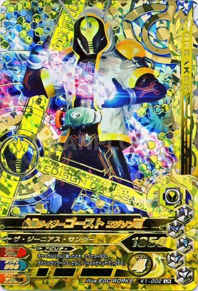 バッチリカイガン1弾【LR】仮面ライダーゴースト エジソン魂