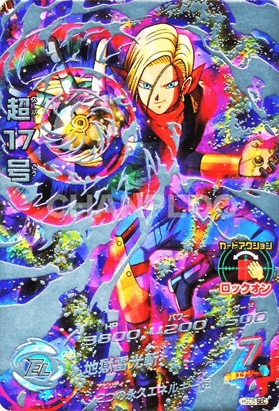 GDM第5弾【シークレット】超17号(HGD5-SEC)