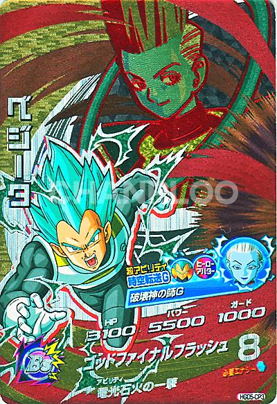 GDM第5弾【キャンペーン】ベジータ(HGD5-CP3)