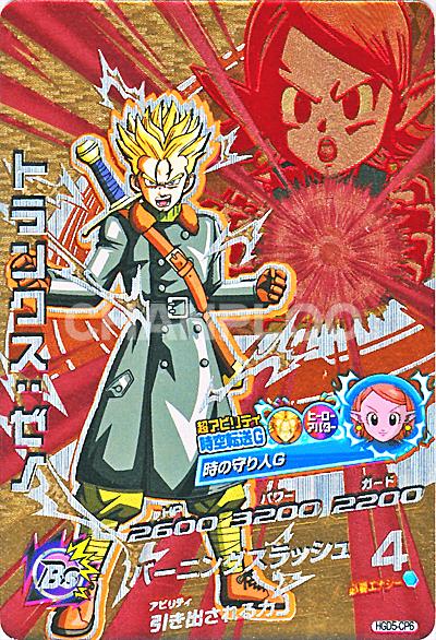 GDM第5弾【キャンペーン】トランクス:ゼノ(HGD5-CP6)