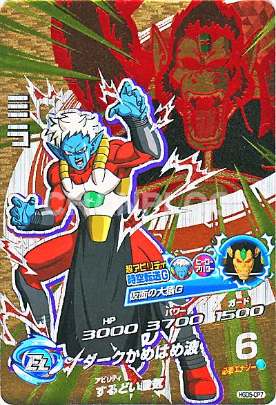 GDM第5弾【キャンペーン】ミラ(HGD5-CP7)