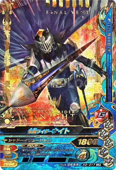 バッチリカイガン2弾【LR】仮面ライダーナイト (K2-017)