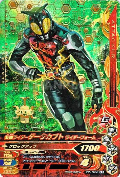 バッチリカイガン2弾【LR】仮面ライダーダークカブト ライダーフォーム(K2-022)