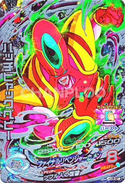 GDM第6弾【シークレット】ハッチヒャックベビー(HGD6-SEC)