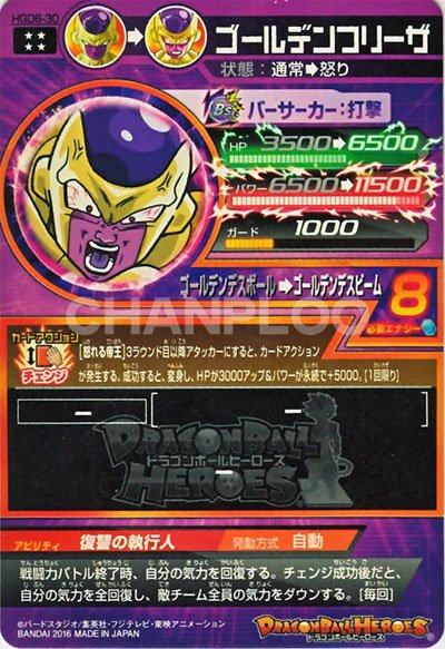 GDM第6弾【アルティメット】ゴールデンフリーザ(HGD6-30)イメージ画像1