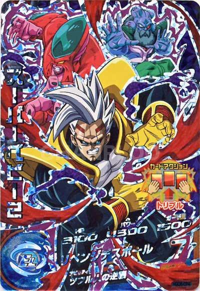 GDM第6弾【キャンペーン】スーパーベビー2(HGD6-CP4)
