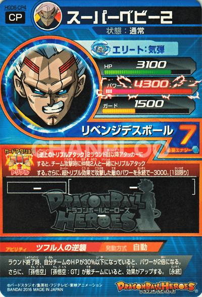 GDM第6弾【キャンペーン】スーパーベビー2(HGD6-CP4)イメージ画像1