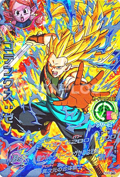 GDM第7弾【シークレット】ゴテンクス:ゼノ(HGD7-SEC1)