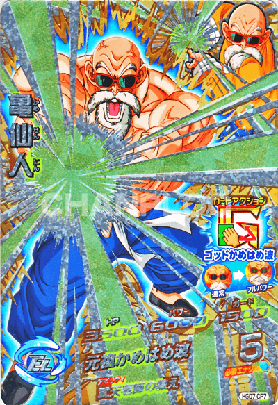 GDM第7弾【キャンペーン】亀仙人(HGD7-CP7)