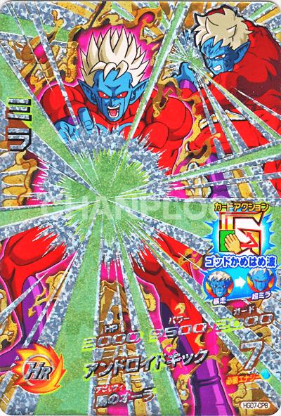 GDM第7弾【キャンペーン】ミラ(HGD7-CP8)