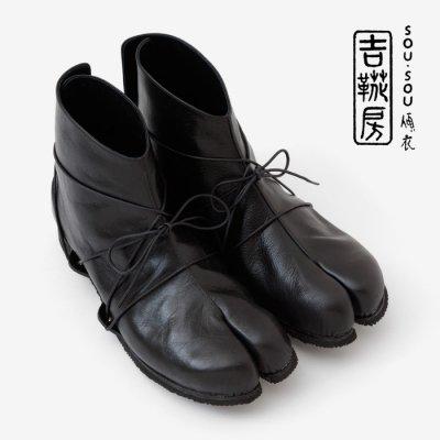 SOU・SOU傾衣×吉靴房 五枚丈(ごまいたけ)/濡羽色(ぬればいろ) 【※お届けに約3.5〜6ヶ月】