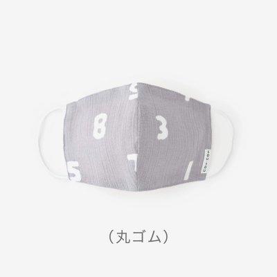 ◎【20%OFF】高島縮 テキスタイルマスク/SO-SU-U 薄墨色(うすずみいろ)