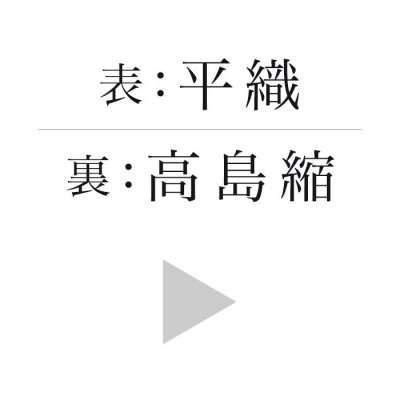 平織×高島縮インデックス