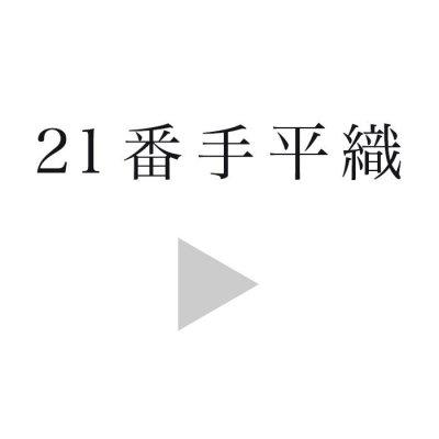 21番手平織
