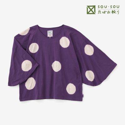 たばた絞り 薙刀四角衣(なぎなたしかくい)/水玉大(みずたまだい) 濃紫(こきむらさき)×砂色(すないろ)