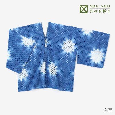 たばた絞り 透かし行儀刺繍(ぎょうぎししゅう) はつき/雪花(せっか) 瑠璃色(るりいろ)