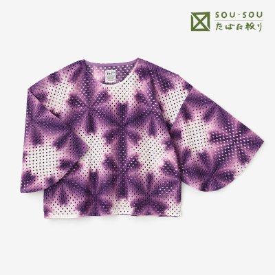 たばた絞り 透かし行儀刺繍(ぎょうぎししゅう) 薙刀四角衣(なぎなたしかくい)/雪花(せっか) 濃紫(こきむらさき)