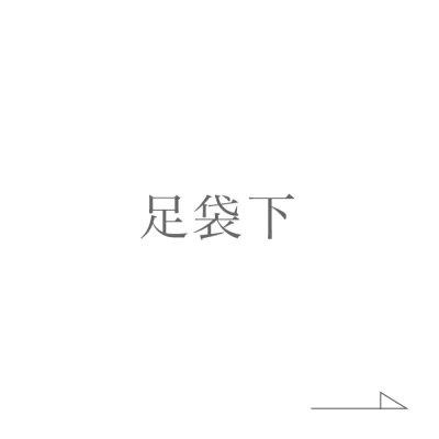 index_tabishita