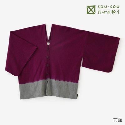 たばた絞り 梳毛 はつき/染め分け(そめわけ) 濃紫(こきむらさき)×杢灰(もくはい)