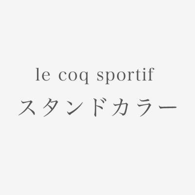 lecoq_スタンドカラー