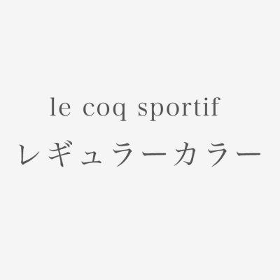 lecoq_レギュラーカラー