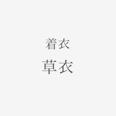 着衣_草衣