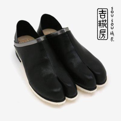 SOU・SOU傾衣×吉靴房 踵単皮(あくとたび)/濡羽色(ぬればいろ) 【※お届けに約3.5〜6ヶ月】