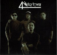 FOUR SIKATUNA 1st album