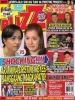 The BUZZ 2012年6月号