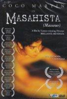マニラ・デイドリーム (原題:MASAHISTA) DVD