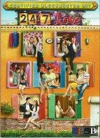 24/7 in Love DVD