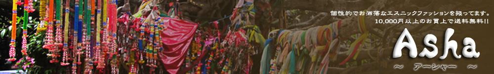 アジアンファッション・エスニックファッションのアジアンショップAsha・アーシャー アジアン衣料、エスニック衣料