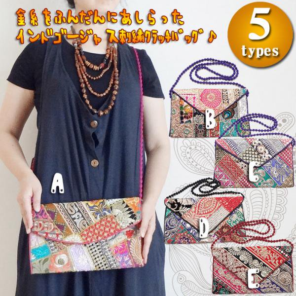 インドゴージャス刺繍クラッチバッグ/クラッチバッグ・エスニックバッグ・ビーズバッグ・刺繍バッグ・パーティーバッグ・ショルダーバッグ