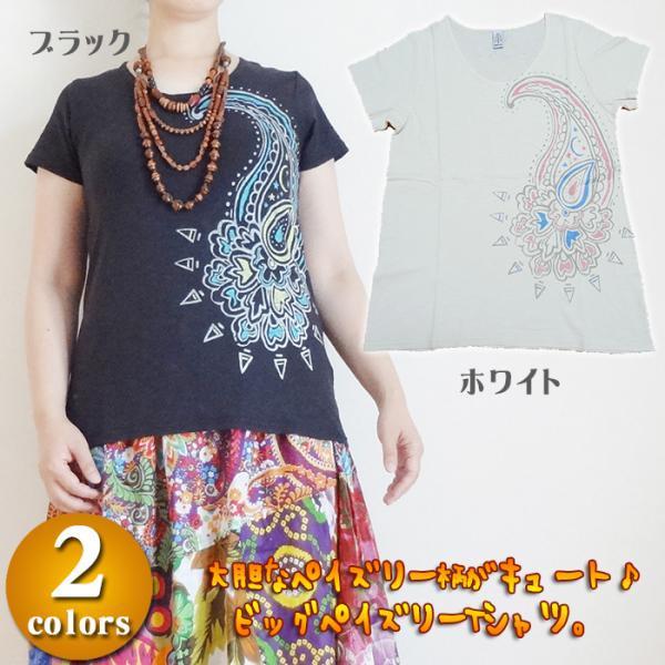 ビッグペイズリーTシャツ/エスニックTシャツ・アジアンTシャツ・ペイズリーTシャツ・スラブ・無地・エスニックファッション・アジアンファッション