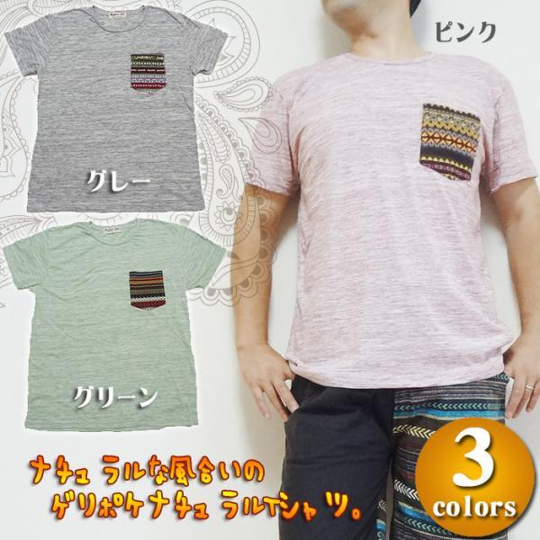 ゲリポケナチュラルTシャツ/エスニックTシャツ・アジアンTシャツ・ナチュラルTシャツ・ゲリ・ゲレ・アウトドア・エスニックファッション