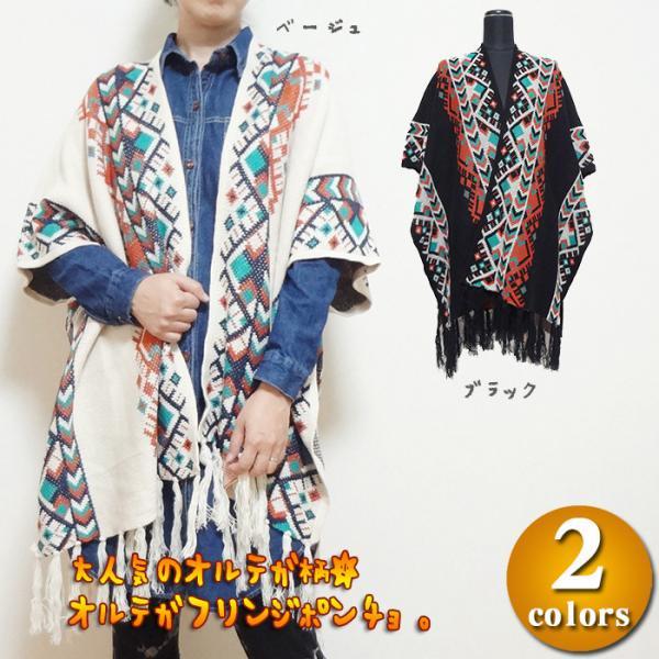 オルテガフリンジポンチョ/エスニックポンチョ アジアンポンチョ オルテガポンチョ ネイティブポンチョ 2WAY メキシカン エスニックファッション