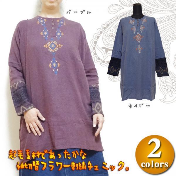 袖切替フラワー刺繍チュニック/アジアンチュニック エスニックチュニック 刺繍チュニック 起毛 ネル エスニックファッション アジアンファッション