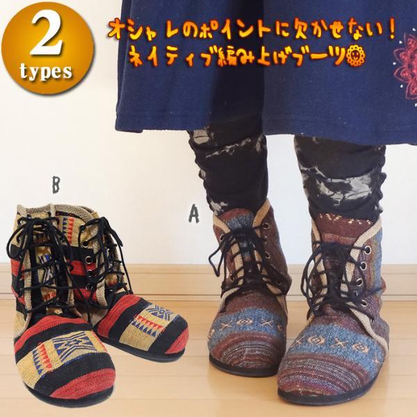 ネイティブ編み上げミドルブーツ/エスニックブーツ アジアンブーツ 民族ブーツ ジャガード 編み上げブーツ ミドルブーツ カジュアルブーツ エスニックファッション