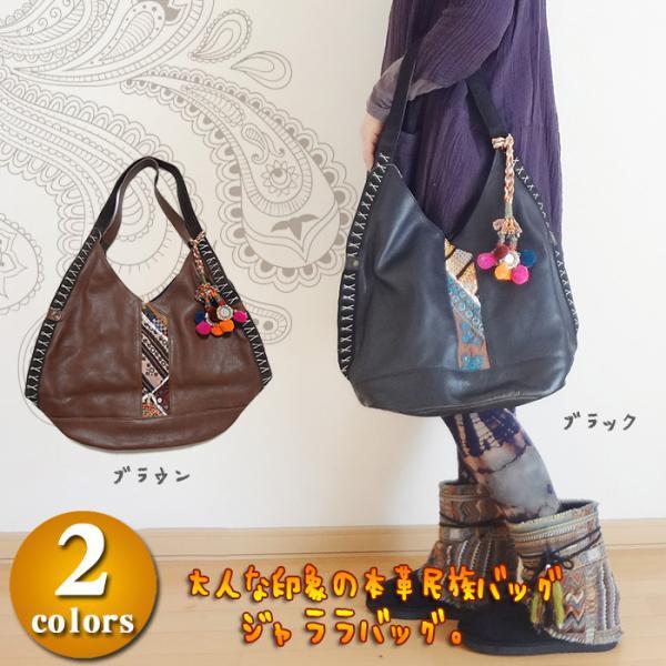 【Amina】ジャララバッグ/モン族バッグ 民族バッグ アジアンバッグ エスニックバッグ レザーバッグ 革バッグ 本革 牛革 大人アジアン エスニックファッション