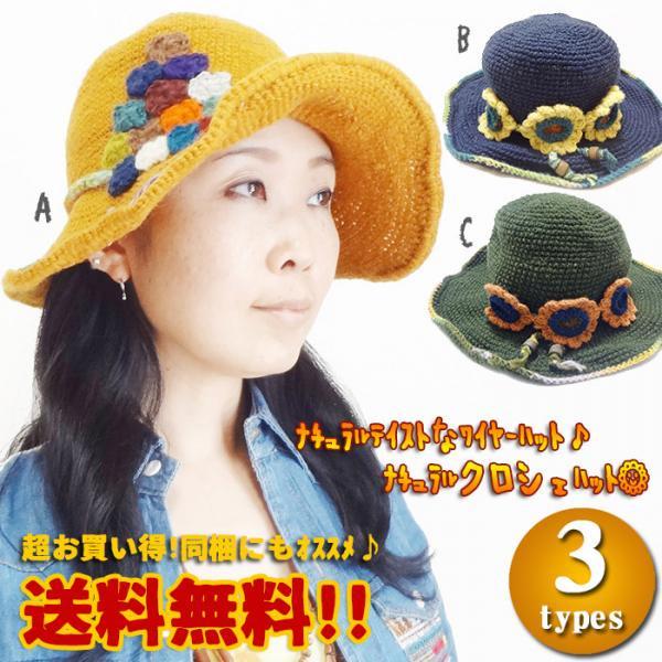 【送料無料】ナチュラルクロシェハット/ナチュラルハット エスニックハット アジアン帽子 アジアンハット 編込み帽子 エスニックファッション
