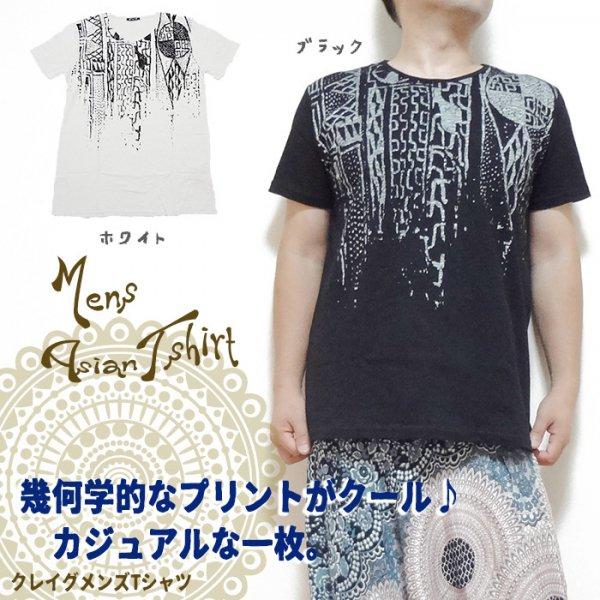【Amina】クレイグメンズTシャツ/メンズエスニック エスニックTシャツ アジアンTシャツ かっこいい クール モード エスニックファッション