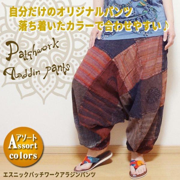 エスニックパッチワークアラジンパンツ/サルエルパンツ パッチワーク メンズエスニック マウンテン オリジナル エスニックファッション