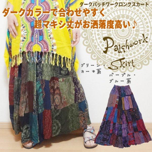ダークパッチワークロングスカート/エスニックスカート マキシ丈スカート 暗い 渋い パッチワーク 長い 超ロング エスニックファッション