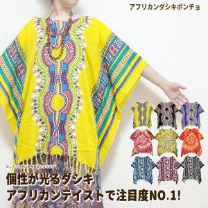 アフリカンダシキポンチョ/エスニック ポンチョ ダシキ アフリカン フリンジ 派手 夏フェス 個性的 ゆったり エスニックファッション