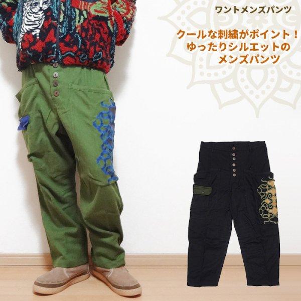 【Amina】ワントメンズパンツ/サルエルパンツ メンズパンツ エスニックパンツ トライバル ファイヤーパターン クール かっこいい お洒落 ゆったり エスニックファッション