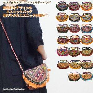 インド古布エスニックショルダーバッグ/アジアン バッグ ミラーワーク 刺繍 インド 古布 リメイク 個性的 カラフル 可愛い お洒落 エスニックファッション